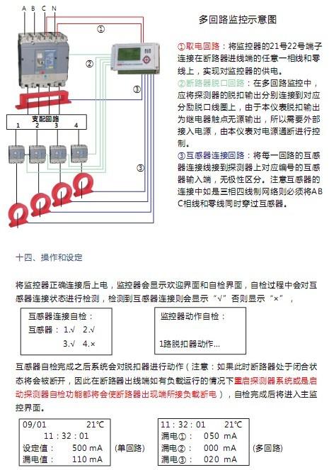 负极连接到监控器48号端口,以通过监控器实现对断路器开关的远程强切
