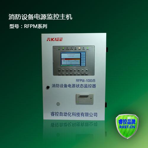 rfpm系列消防设备电源监控主机